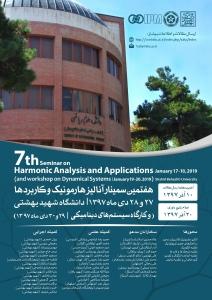 هفتمین سمینار آنالیز هارمونیک و کاربردها