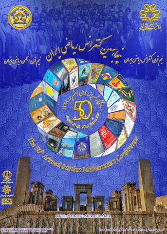 پنجاهمین کنفرانس ریاضی ایران