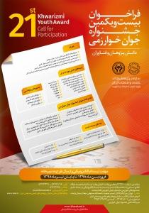 21مین دوره جشنواره جوان خوارزمی