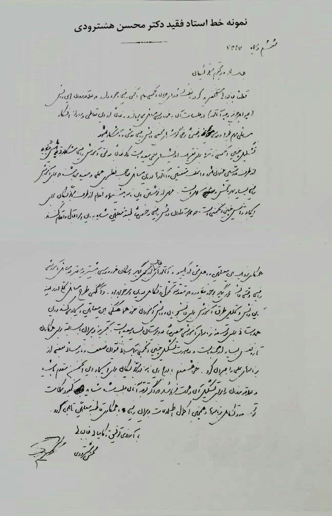نامه ای که در آن پروفسور هشترودی در دی ماه 1346 پیشنهاد تشکیل انجمن ریاضی را در مجله یکان مطرح کردند.