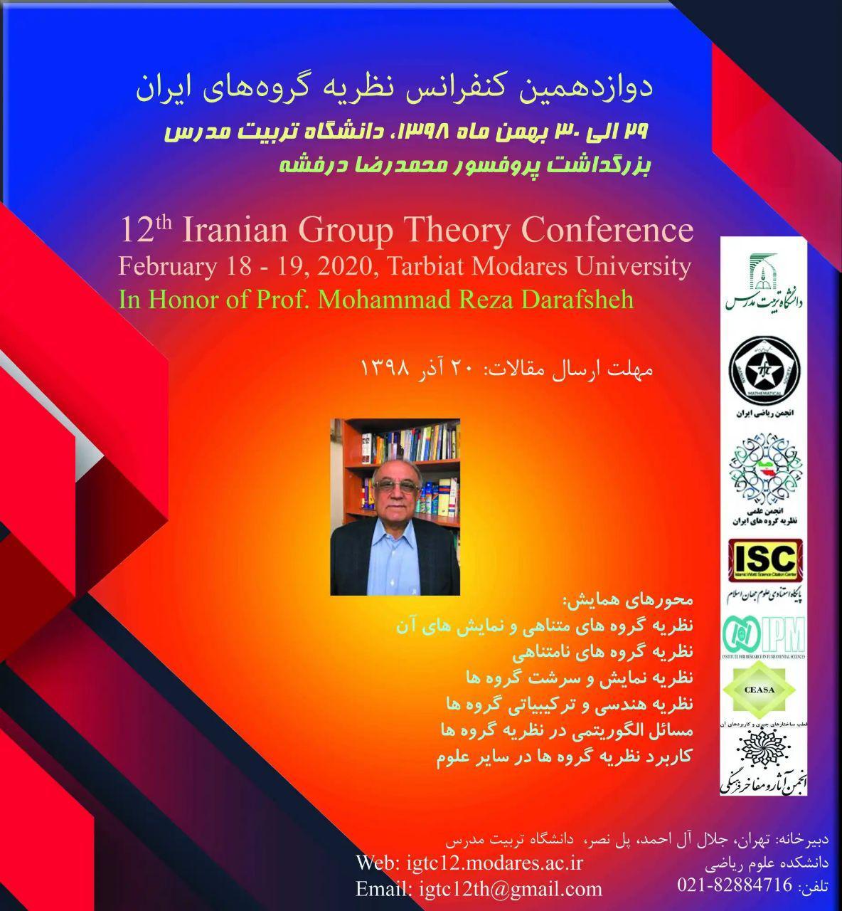 دوازدهمین کنفرانس نظریه گروههای ایران