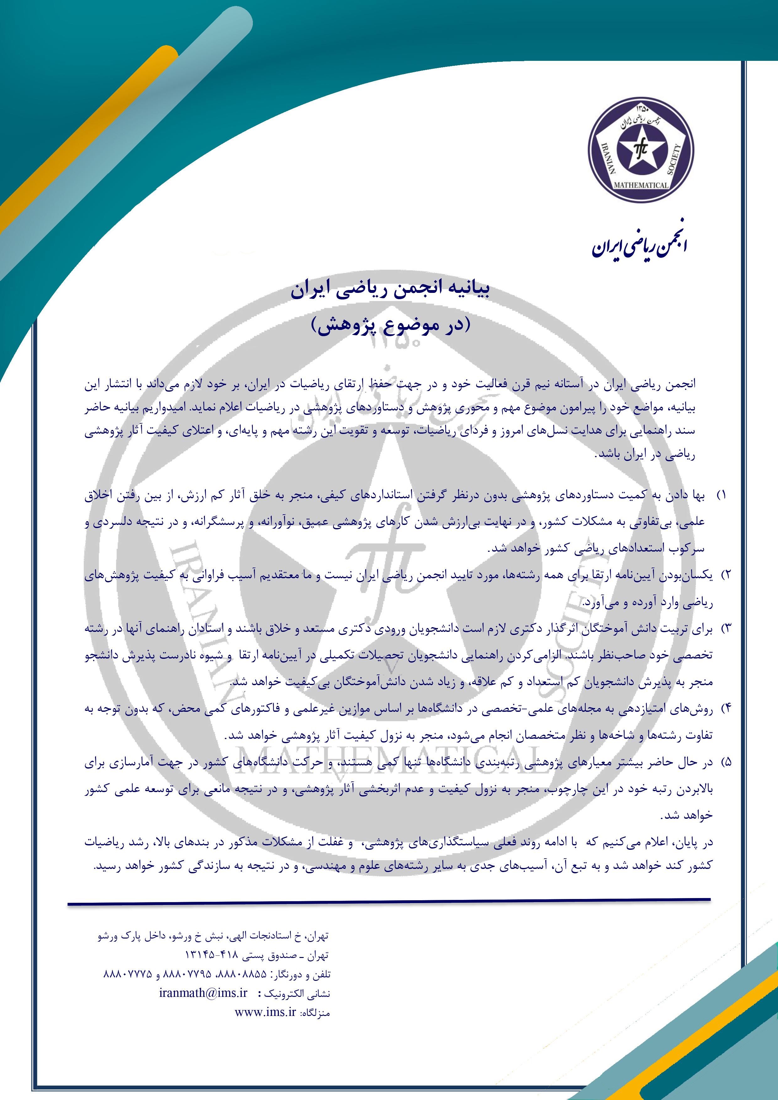 اولین بیانیه انجمن ریاضی ایران در موضوع پژوهش