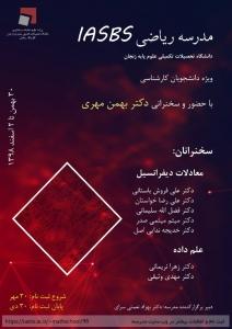دومین مدرسه ریاضی دانشگاه تحصیلات تکمیلی علومپایه زنجان
