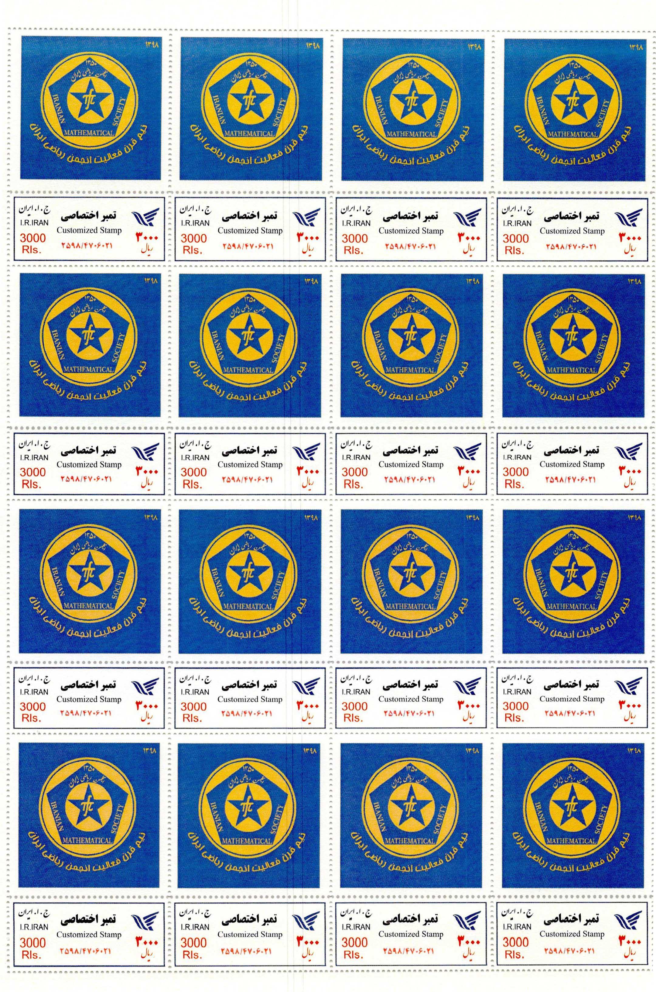 تمبر اختصاصی نیمقرن فعالیت انجمن ریاضی ایران